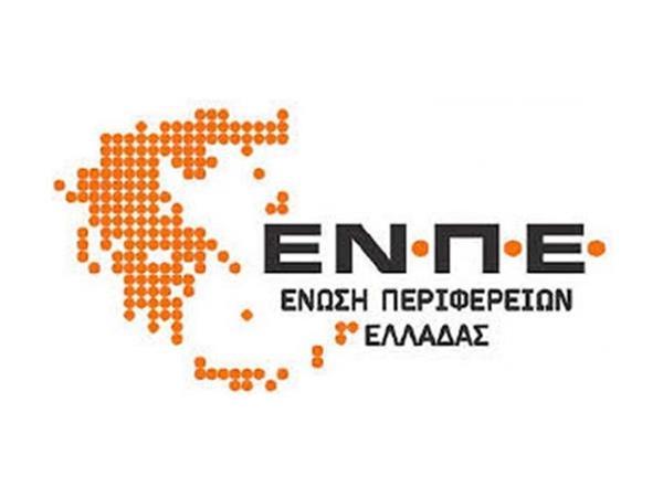 """Ένωση Περιφερειών Ελλάδας: """"Επιβεβλημένη η νομοθετική πρωτοβουλία για τις άδειες οδήγησης"""""""
