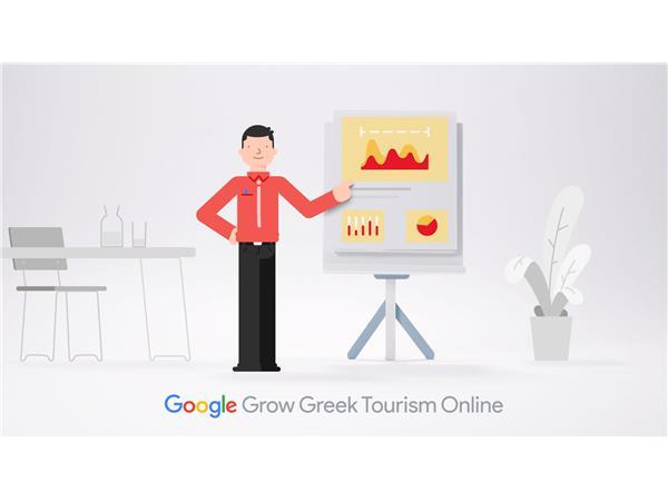 Σεμινάριο Ψηφιακών Δεξιοτήτων Google Grow Greek Tourism Online στη Λάρισα