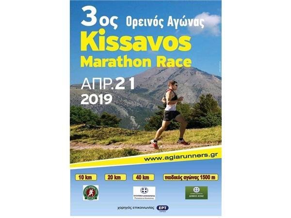 Ο 3ος Ορεινός Αγώνας Κισσάβου στην Αγιά την Κυριακή 21 Απριλίου