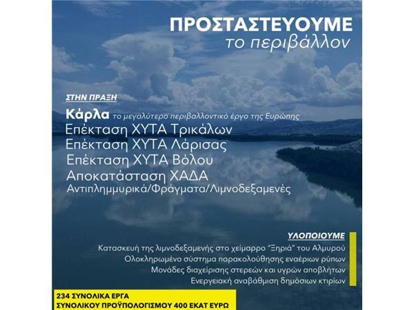 Ο Κώστας Αγοραστός δηλώνει για την «Ημέρα της Γης»: Η Θεσσαλία πιο «πράσινη» περιφέρεια στη χώρα