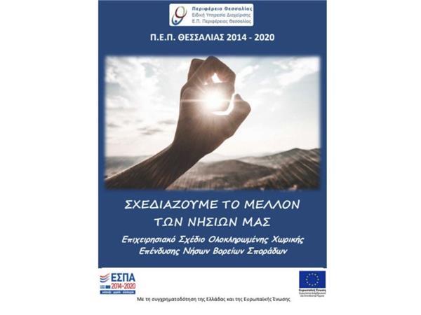 Στο αναπτυξιακό εργαλείο της ΟΧΕ (Ολοκληρωμένη Χωρική Επένδυση) Βορείων Σποράδων αναφέρθηκε ο Περιφερειάρχης Θεσσαλίας από την Αλόννησο