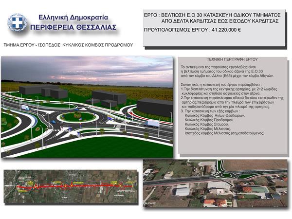Δημοπρατείται από την Περιφέρεια Θεσσαλίας το έργο της κατασκευής της εισόδου της Καρδίτσας προϋπολογισμού 42 εκατ. ευρώ