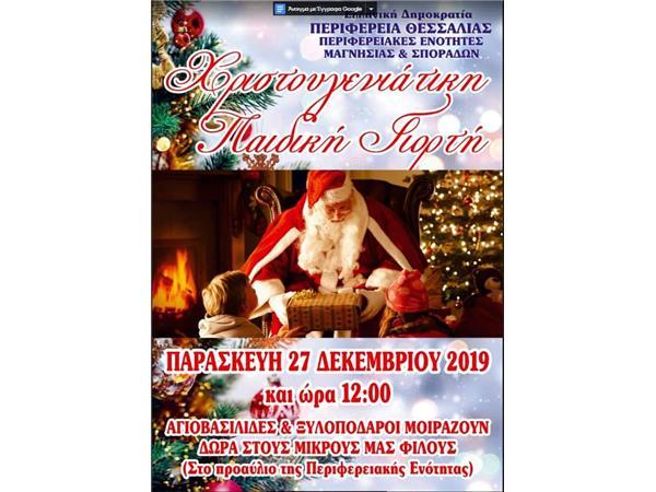 Δώρα και πολλές εκπλήξεις στην εορταστική εκδήλωση της Περιφερειακής Ενότητας Μαγνησίας και Σποράδων