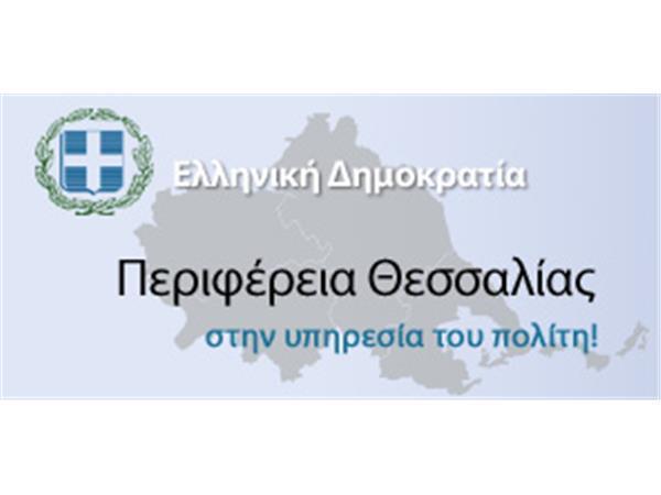 Ξεκίνησε το πρόγραμμα Κωνωποκτονίας στην Περιφέρεια Θεσσαλίας